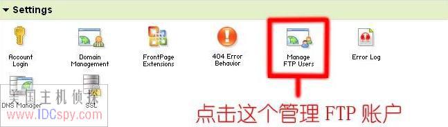 GoDaddy主机更改密码的方法