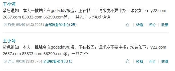 大量Godaddy数字域名被盗 金额达到20余万元