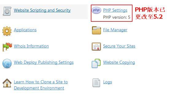Godaddy主机PHP版本更新提示