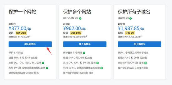 购买GoDaddy SSL证书方案