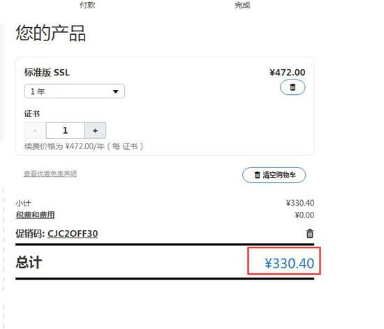 GoDaddy SSL证书添加到购物车