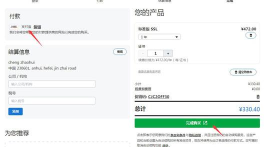 选择支付方式购买GoDaddy SSL证书