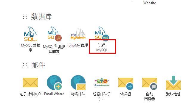 GoDaddy Linux主机启用MySQL远程管理教程