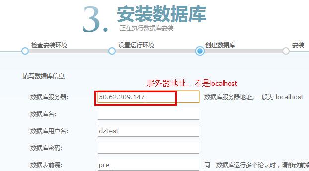 数据库服务器地址