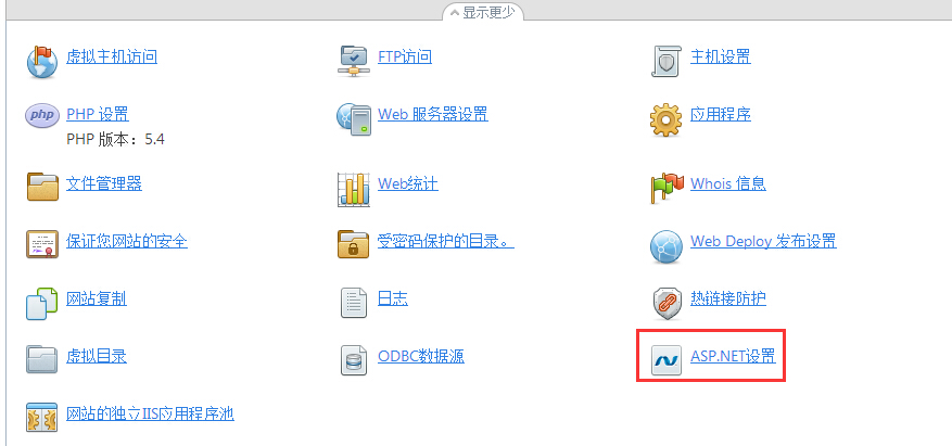 GoDaddy Windows主机切换ASP.NET版本教程