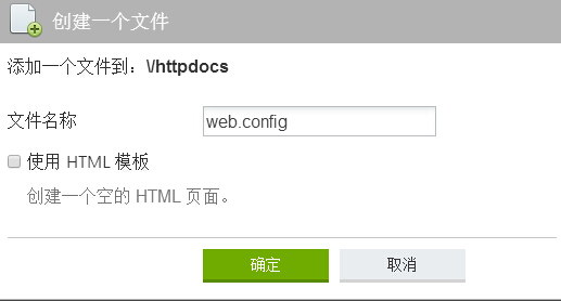 GoDaddy主机创建或上传web.config配置文件