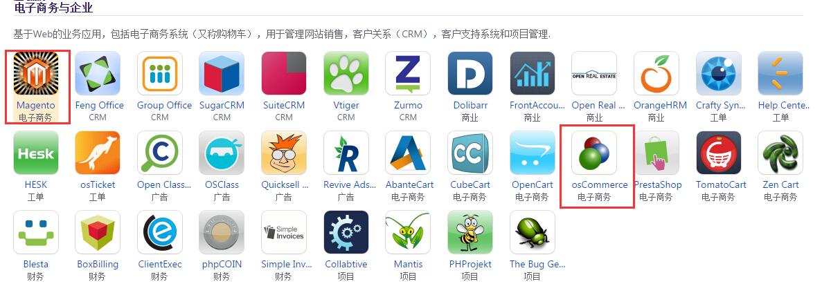 电子商务软件osCommerce和Magento比较