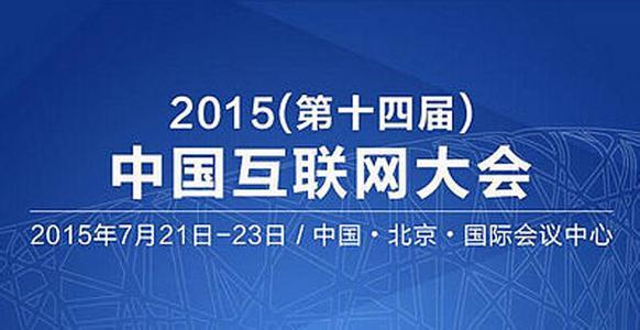 2015中国互联网大会上的那些声音