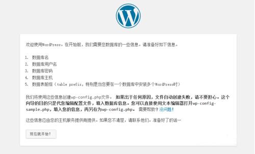 搭建WordPress站点需要什么条件