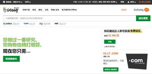 GoDaddy官网已推出中文界面和中文支持