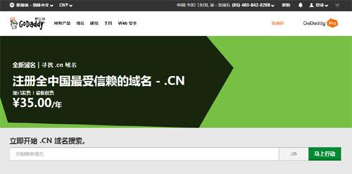 GoDaddy重新支持.CN后缀域名注册