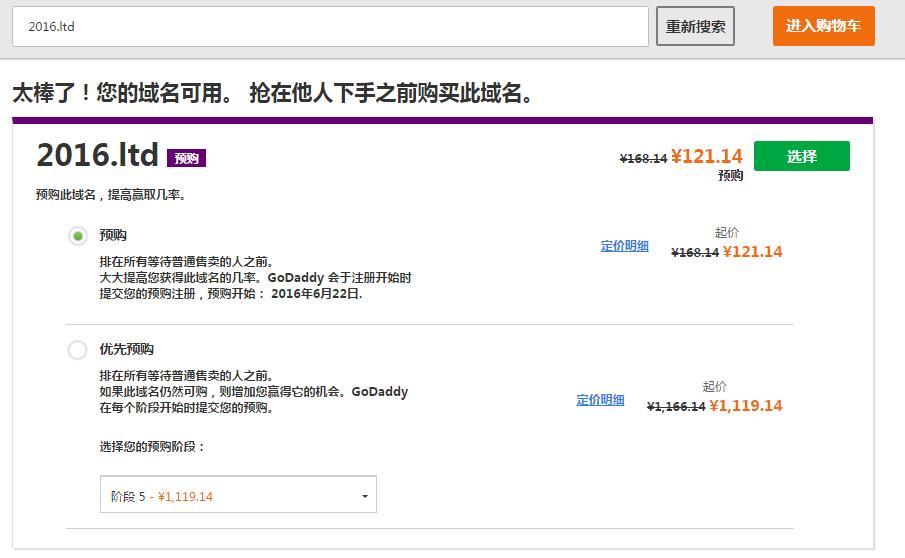 GoDaddy预购域名的方法和常见答疑