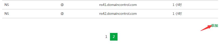 GoDaddy最新域名解析教程 第3张