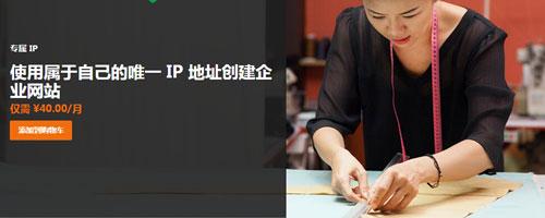 GoDaddy 专属IP