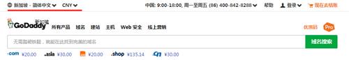 GoDaddy中文网站购买1美元主机图文教程
