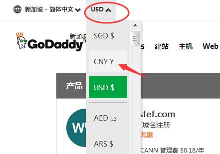 GoDaddy注册域名55元优惠的方法