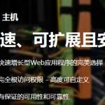 GoDaddy VPS服务器设置教程