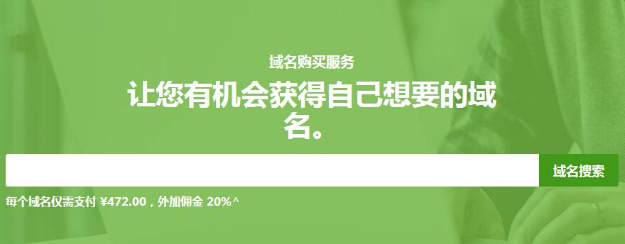 GoDaddy域名购买服务介绍