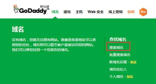 GoDaddy中文官网域名注册教程(2021)