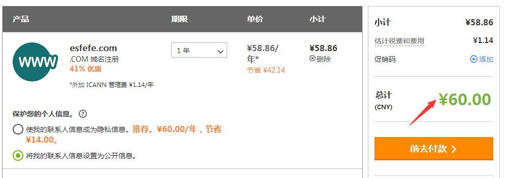 GoDaddy .com域名注册价格提高到60元