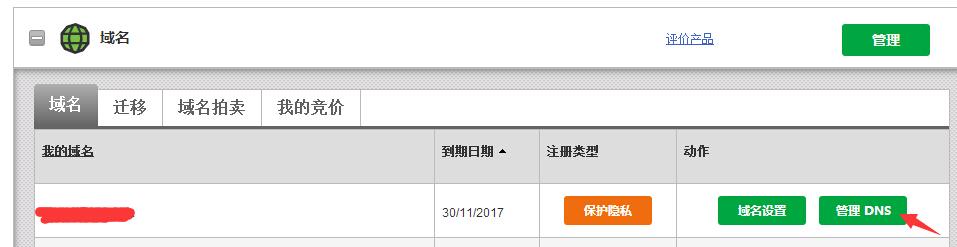 GoDaddy域名服务器(DNS)修改中文教程