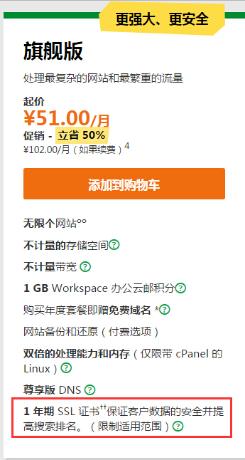 购买GoDaddy旗舰版主机赠送的SSL证书介绍