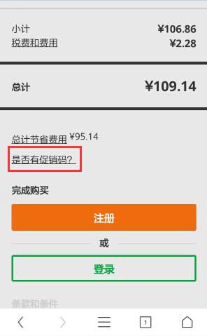 移动端购买GoDaddy域名主机不要忘了使用优惠码