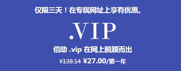 GoDaddy注册.VIP后缀域名首年27元优惠