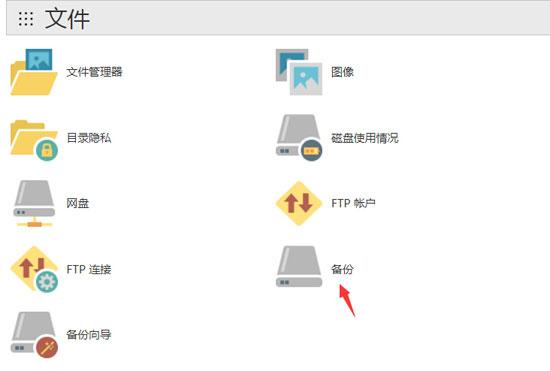 GoDaddy虚拟主机数据库备份教程