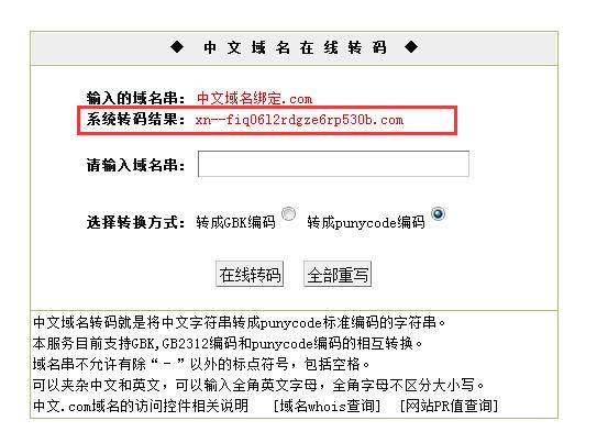 GoDaddy虚拟主机成功绑定中文域名教程