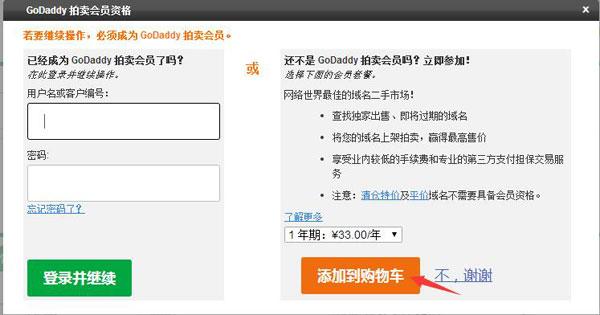 注册GoDaddy拍卖会员