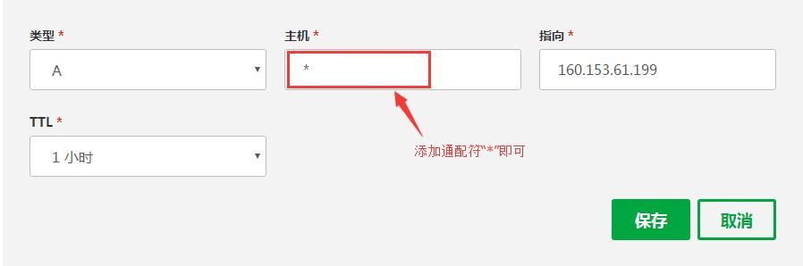 GoDaddy域名可以设置泛域名解析吗?