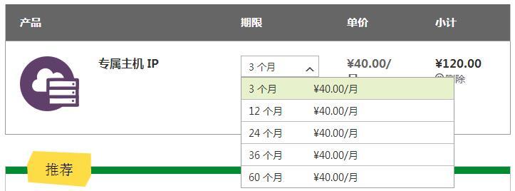 GoDaddy独立IP价格多少钱?怎么购买?