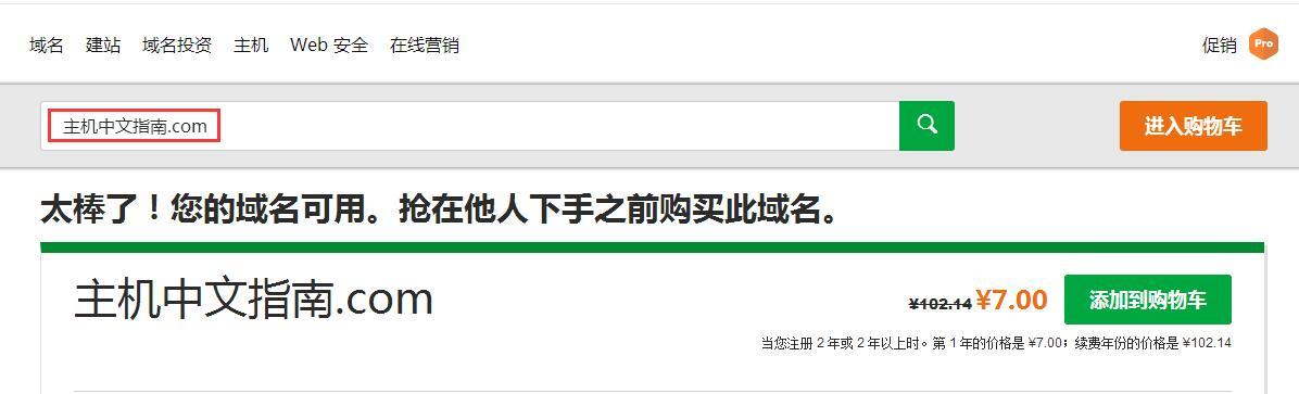 中文Godaddy域名怎么绑定主机IP?