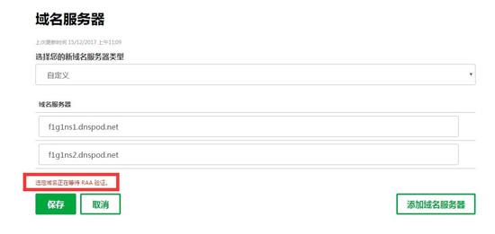 """设置GoDaddy域名遇到""""选定域名正在等待RAA验证""""怎么办?"""