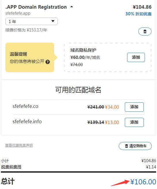 GoDaddy注册.app域名价格