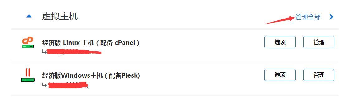 GoDaddy主机cPanel/Plesk面板更改主域名的方法