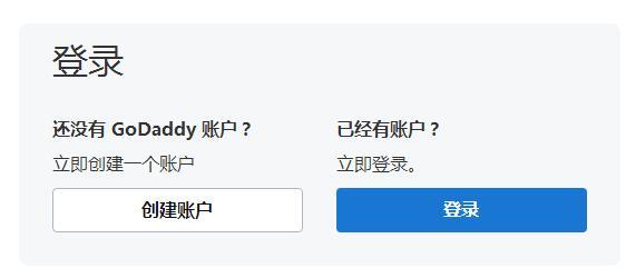登录或创建GoDaddy账户