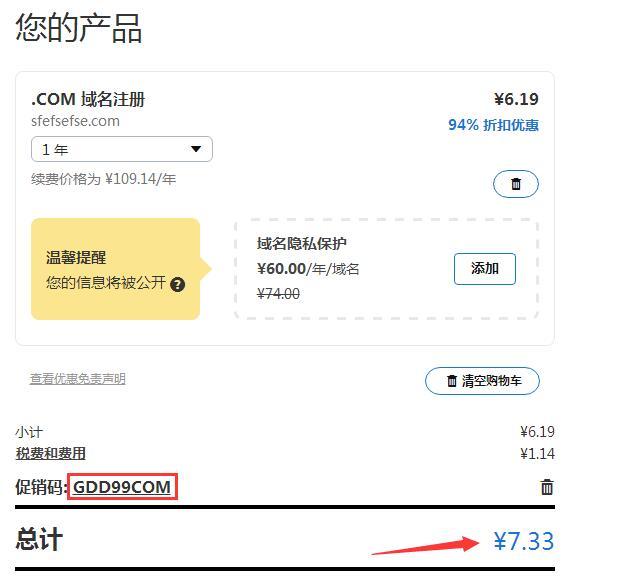 GoDaddy注册.com域名94%折扣优惠码