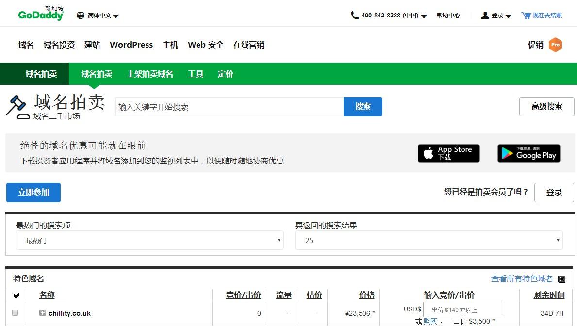 GoDaddy老域名购买和出售方法
