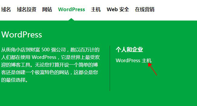 GoDaddy WordPress主机购买教程