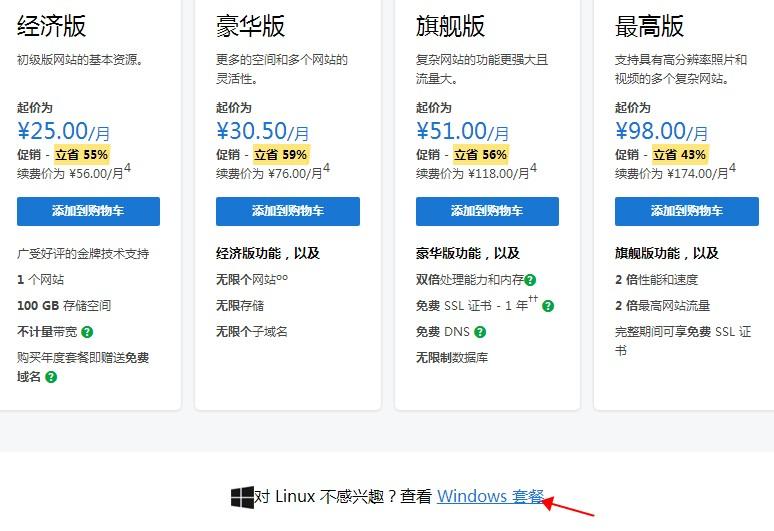 GoDaddy Windows主机购买