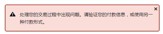 "GoDaddy注册域名显示""处理您的交易过程中出现问题…""怎么解决?"