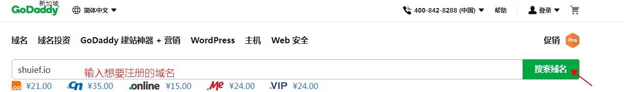 GoDaddy注册io后缀域名教程