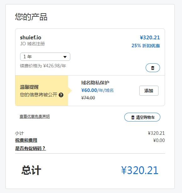 io后缀域名加入购物车