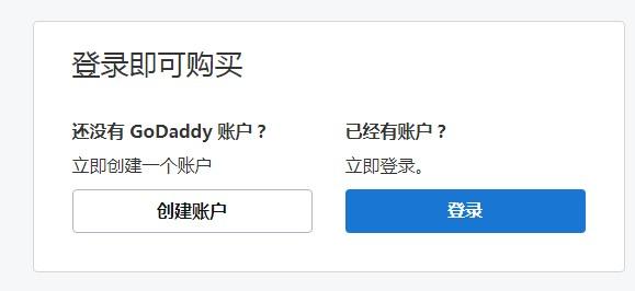 登录GoDaddy账户