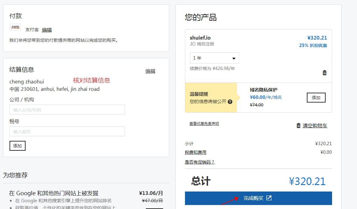 完成.io后缀域名付款