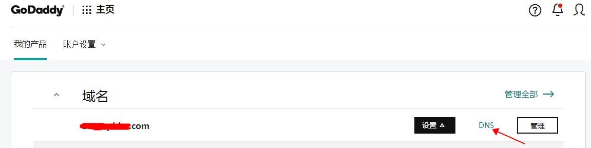GoDaddy子域名设置
