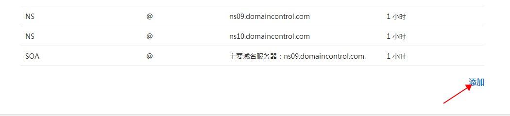 添加子域名