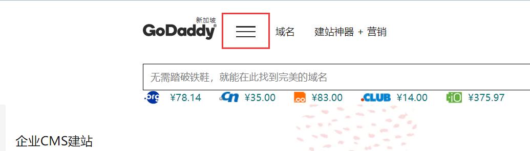 GoDaddy邮件群发服务EDM购买教程